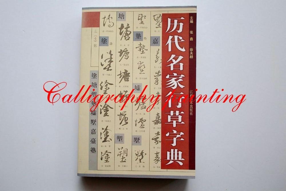 1pc Ancient Brush Ink Calligrapher Running Script Cursive Script Dictionary Book