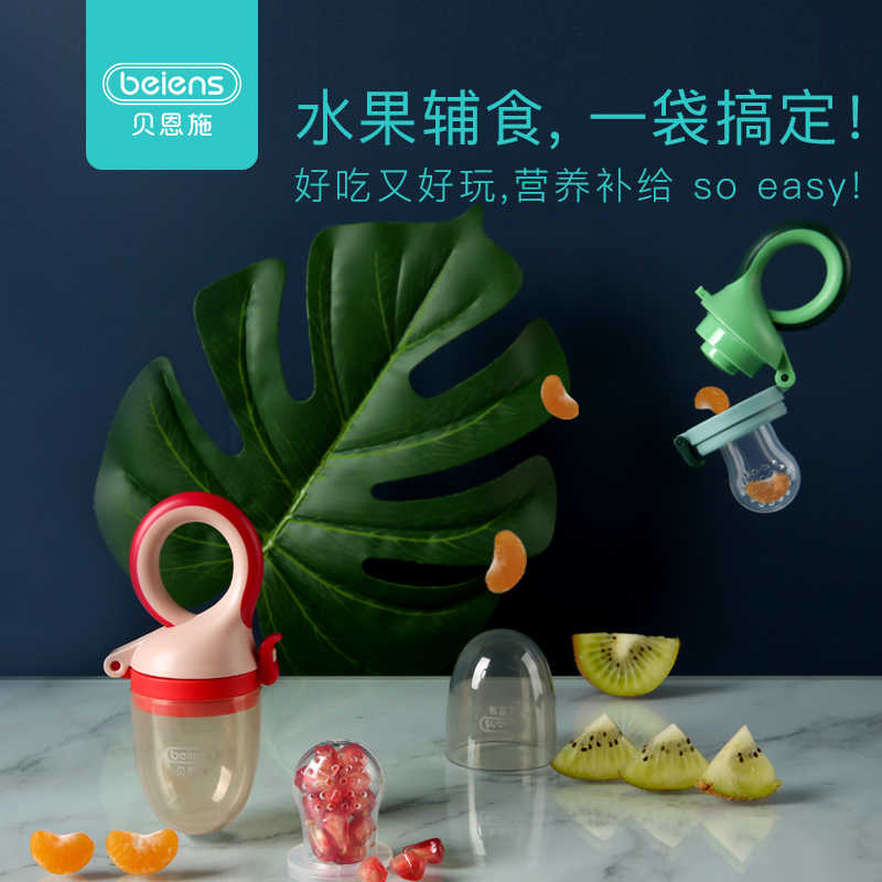 Beiens детская Силиконовая пустышка для младенцев, соска-пустышка, кормушка для малышей, еда, фрукты, дети, кормление, соска, безопасные детские принадлежности