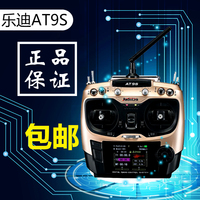 AT9s aircraft model remote control 9 pass 2.4G multi axis helicopter fixed wing