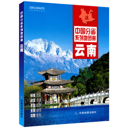 China Provincial Ries Maps : Yun Nan / The Roads And Highways And Provincial Road Map Of Yunnan In Chinese
