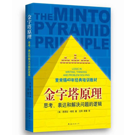 The Minto Pyramid Principle : Logic In Writing,Thinking & Problem Solving In Chinese