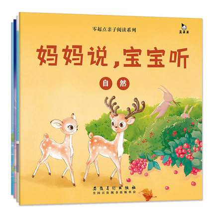 4pcs Kids Chinese Book Zero Starting Parent-child Reading Series Mom Talking Baby Listen : Nursery Rhymes + Natural + Songs