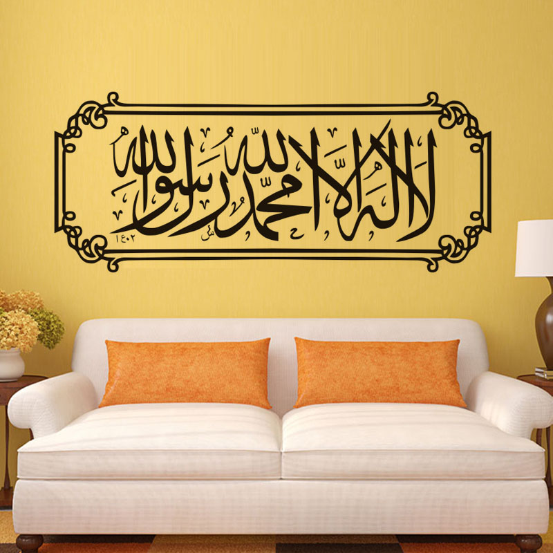 DCTOP Islamic Muslim Calligraphy Vinyl Wall Stickers Arabic Art Wall Decals Removable Waterproof Wallpaper Home Decoration