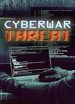 《网络战威胁》2015年美国纪录片电影在线观看