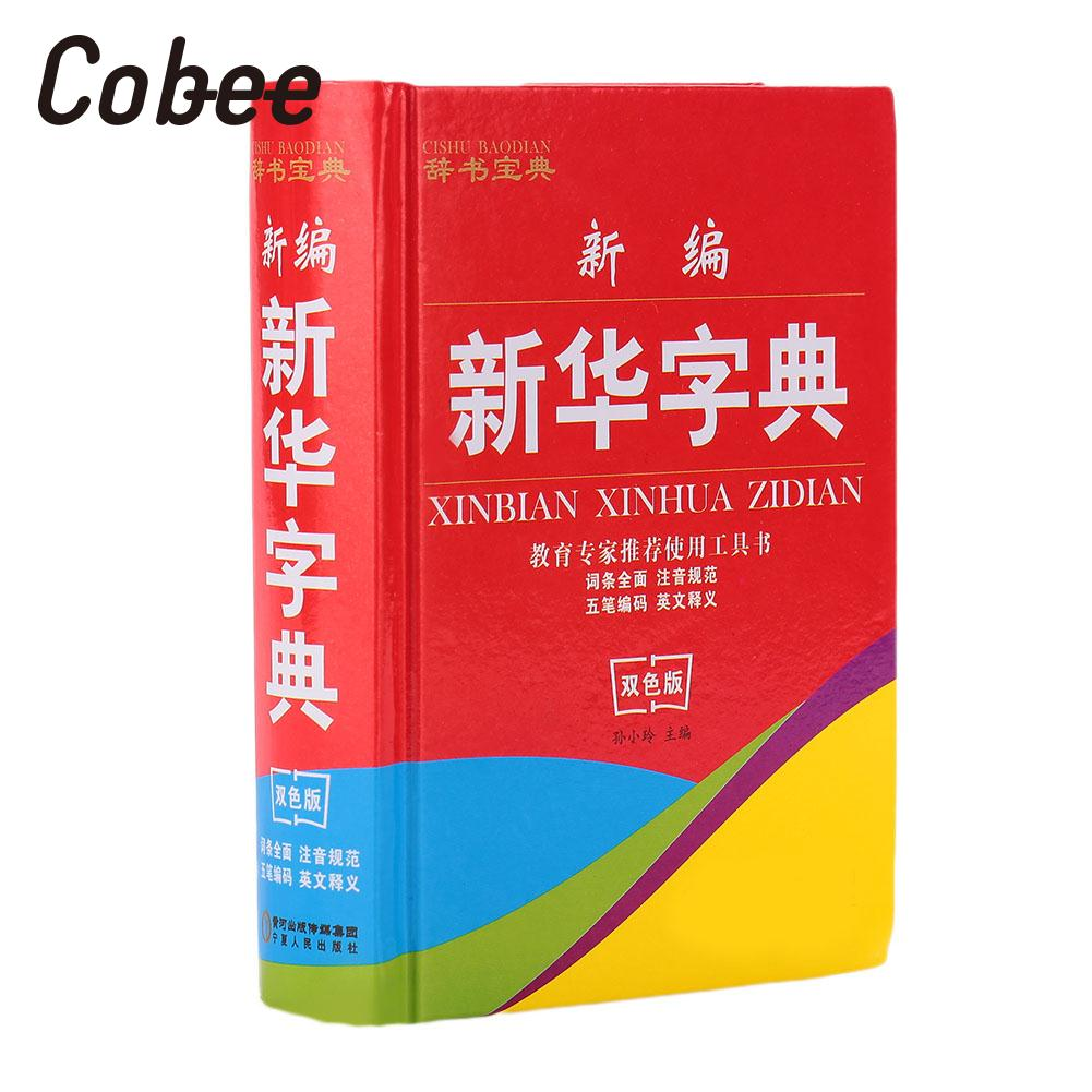 Xinhua Dictionary Two-Color Chinese Language Dictionary Teachers Chinese Language Books 715 Page Hardcover ...