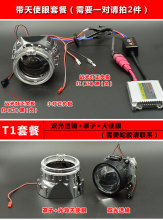 Car Light Kit 2.5