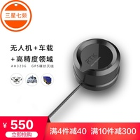 High gain Active UAV Antenna RTK Differential Antenna with High Accuracy for Vehicle Navigation GPS Beidou Dual mode Antenna