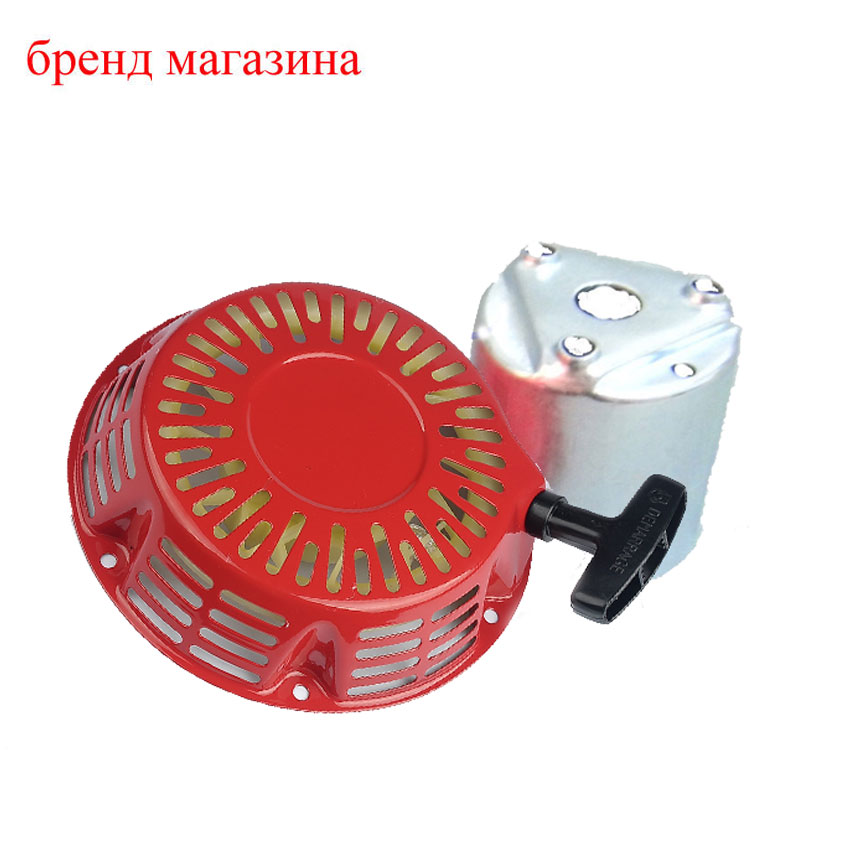 2016 Brand New Recoil Pull Starter Start Cup For Honda GX240 GX270 Engine Generator Water Pump 1 set recoil starter cup assembly red pull start for honda gx120 gx160 gx200 engine