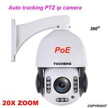 SONY 335 5MP 20x зум PoE auto tracking купольная ip-камера ИК-камеры p2p Слот для карты sd ввода/вывода аудио