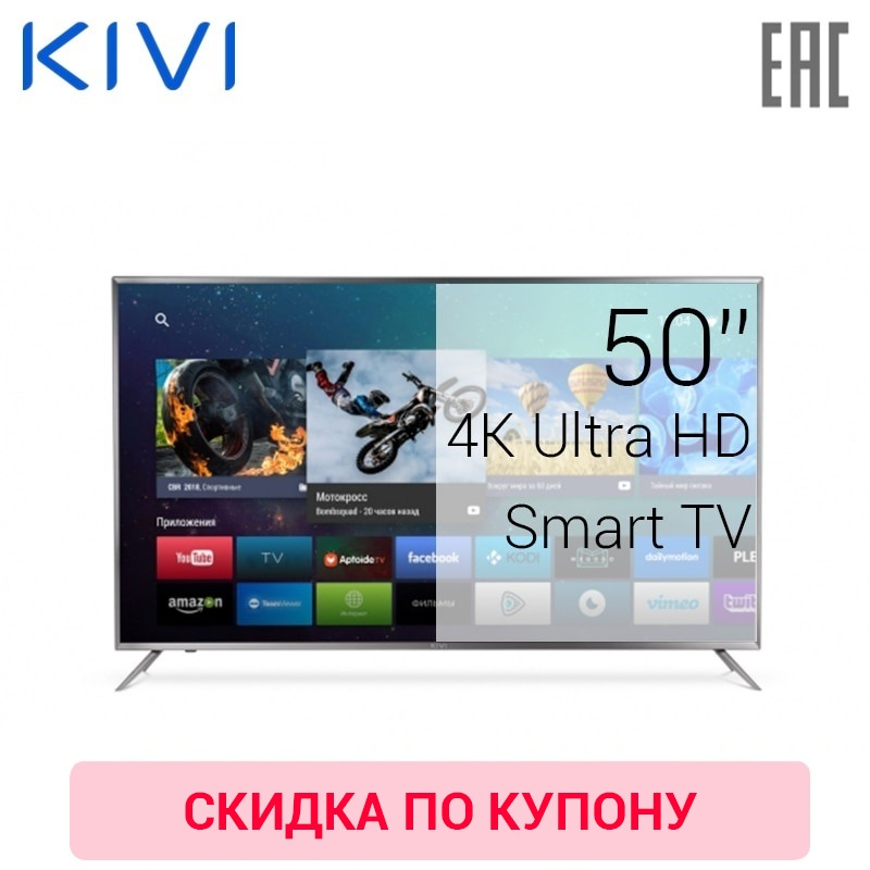 Фото - TV 50 KIVI 50UR50GR 4K SmartTV 5055inchTV 0-0-12 dvb dvb-t dvb-t2 digital chunghop universal learning remote control controller l309 for tv sat dvd cbl dvb t aux big key large buttons copy