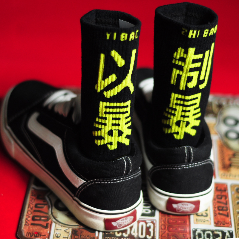 Violent violent   socks   INS super fire couple models long tube cotton   socks   personality popular elements street hip hop   socks
