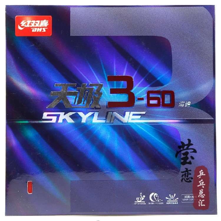 Original DHS skyline 3-60 tg 3-60 pimples in table tennis rubber table tennis rackets with high elastic sponge racquet sports