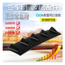 Car modification supplies rear bumper chassis shark fin deflector accessories (small)