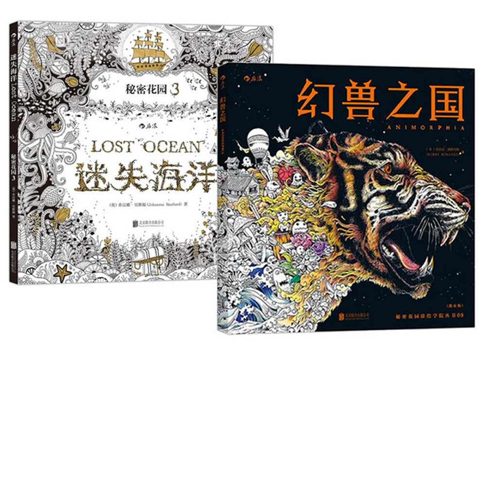 2pcs lost ocean+ Animal Kingdom Coloring Book Children Adults Colouring Book kill Time Book my first dinosaur colouring book