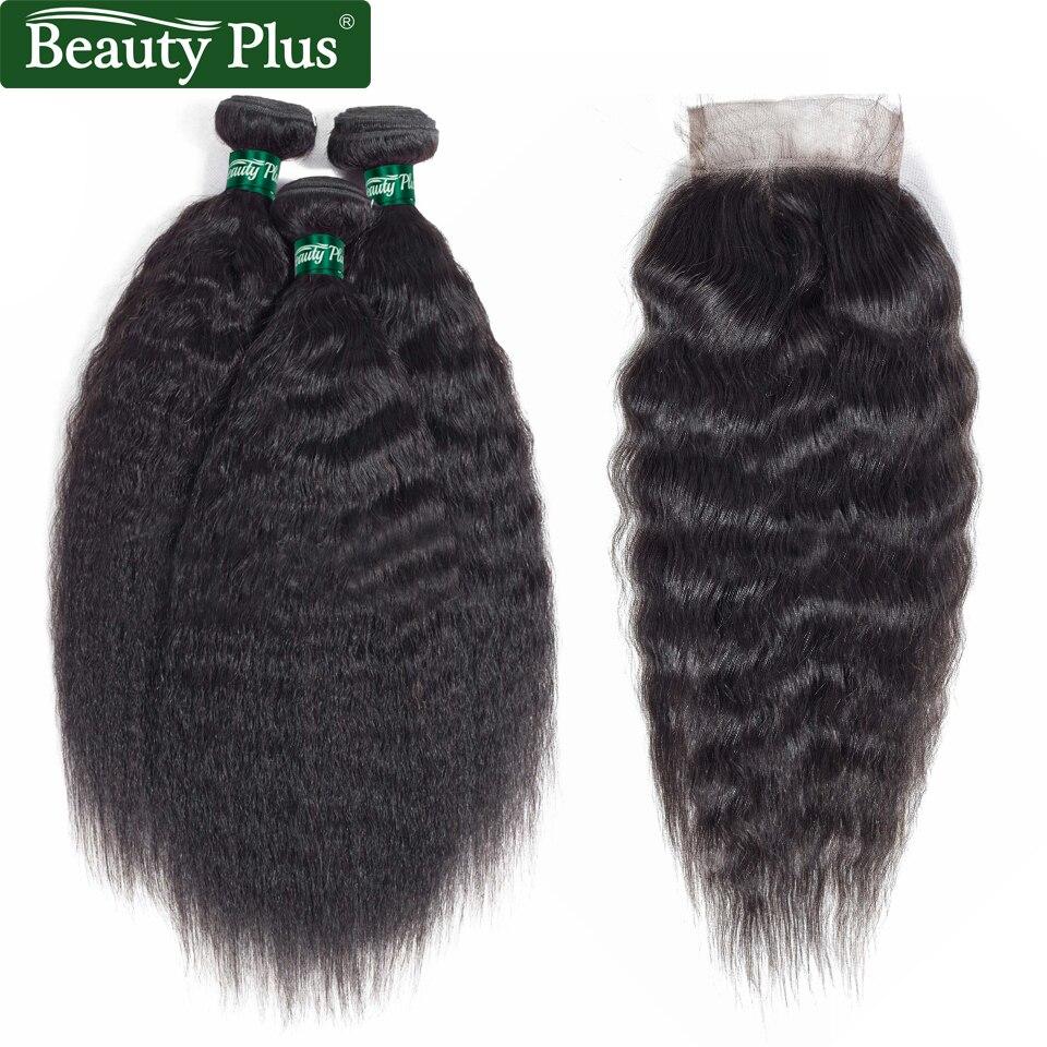 Странный Прямо бразильский пучки волос с закрытием человеческих волос 3 Связки с закрытием Красота плюс не человеческих волос грубой яки