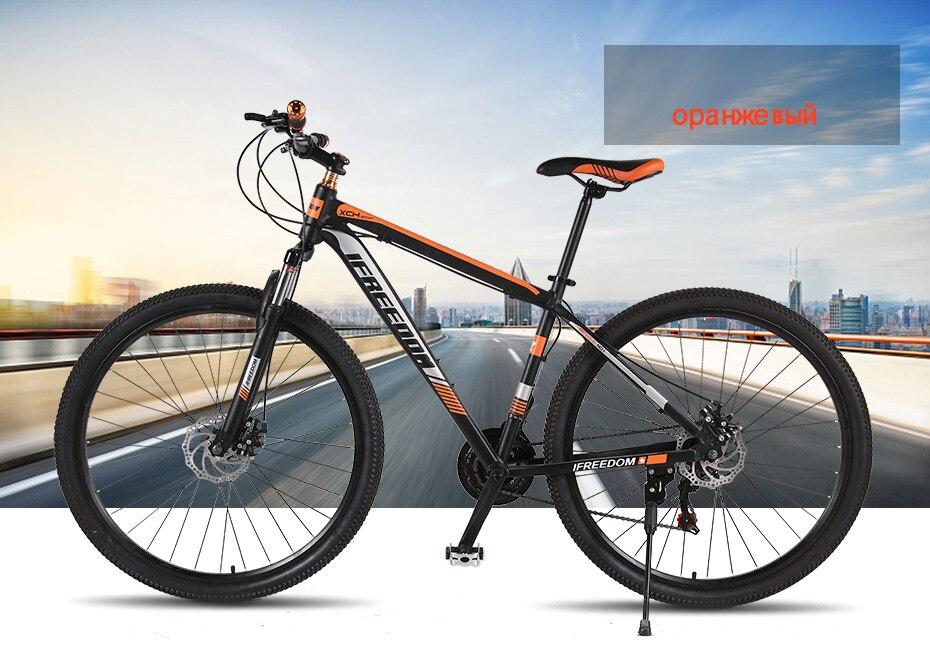 HTB1qcprXdzvK1RkSnfoq6zMwVXaT Love Freedom High Quality 29 Inch Mountain Bike 21/24 Speed Aluminum Frame Bicycle Front And Rear Mechanical Disc Brake