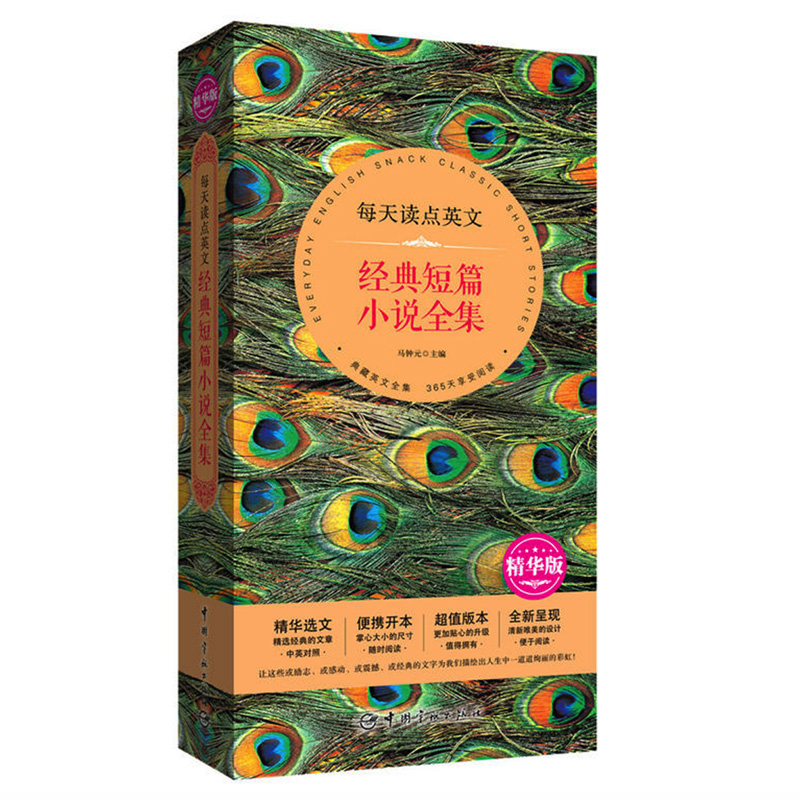 Classic Short Stories Collection Bilingual Portable Story Book Chinese And English Learning English And Chinese