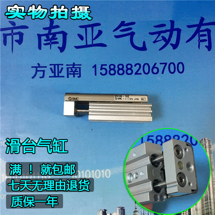 ФОТО MXQ8-10Z MXQ8-20Z MXQ8-30Z MXQ8-40Z MXQ8-50Z SMC air slide table cylinder pneumatic component MXQ series