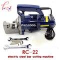 1 шт. RC-22 автоматическая гидравлическая арматура резак Электрический стальной канат режущие инструменты для резки стальной бар диапазон 4-22 ...
