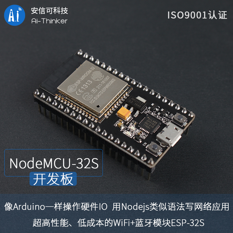 NodeMCU-32S Lua WiFi networking development board, serial WiFi module, based on ESP32 based on 51 of the almighty wireless development board nrf905 cc1100 si4432 wireless evaluation board