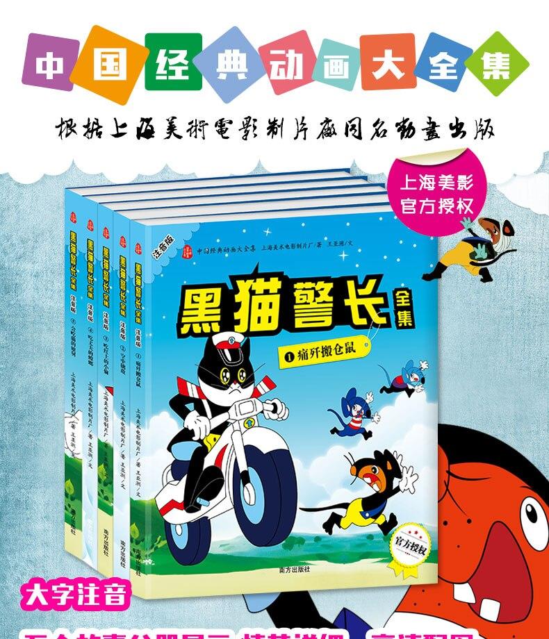 5 pçs set Chinês clássico de animação