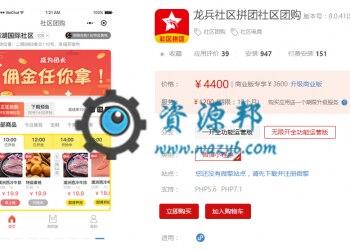 【永久专享】龙兵社区拼团社区团购小程序包更新【更新至V8.0.73】