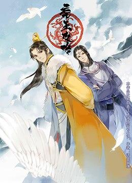 《帝王攻略》2018年中国大陆动画,武侠,古装动漫在线观看