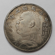 Chinese Minguo Big Head Three Year Carven Characters Silver Brass Coin  Feng shui Replica Lucky Coins for Fortune Commemorative