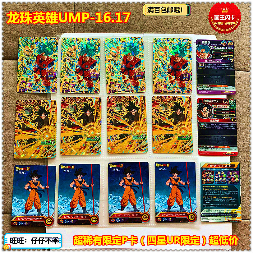 Japan Original Dragon Ball Hero Card UMP 16 17 UR 4 Stars Goku Toys Hobbies Collectibles Game Collection Anime Cards