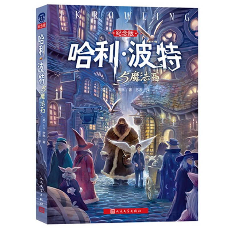 Best deals ) }}Chinese Fiction Book , Harry