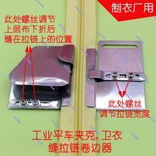 Industrial zipper curler adjustable
