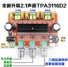 TPA3116D2 2,1 цифровой аудио усилитель доска 80 W * 2 + 100 Вт сабвуфер 2,1 amplificador DC24V XH-M139 D3-005
