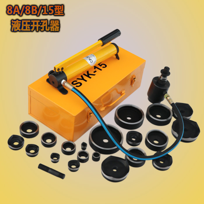 Free shipping door to door service (22,27.5,34,43,49,60mm ) Hydraulic hole puncher driver SYK 8B type hydraulic tools