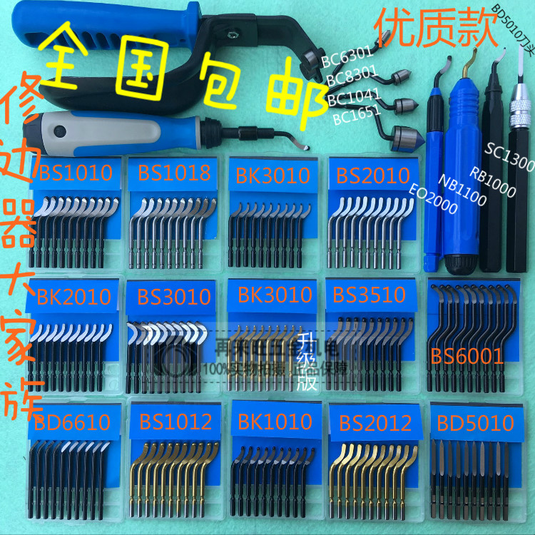 Supply scraper/trimming knife/deburring knife/BS1010 trimming BS1018 BK3010 NB1100 knife