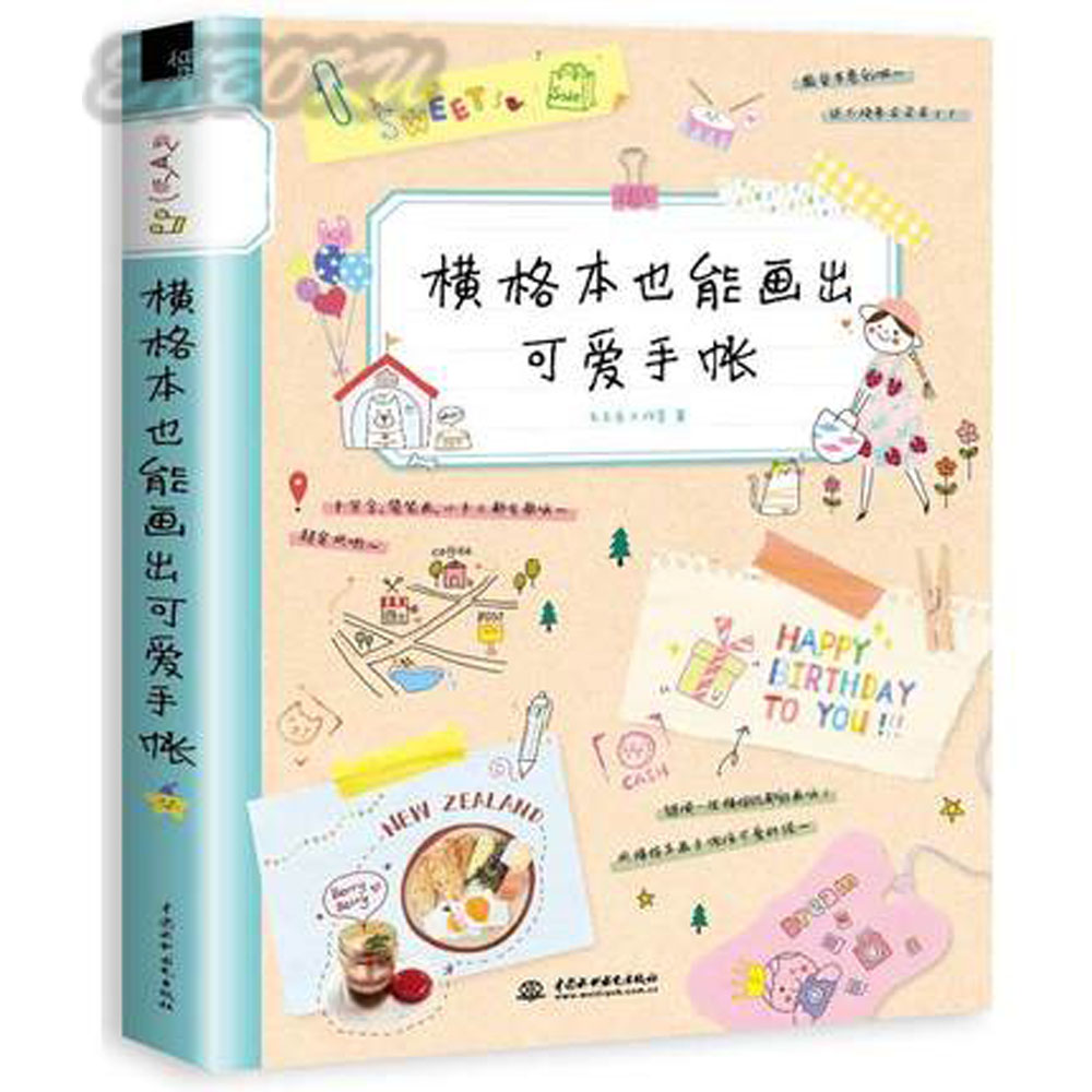 160 Pages Color Pen Pencil Painting Drawing Book For Planner Schedule Books Agenda Notebook Chinese Sketch Teaching Book