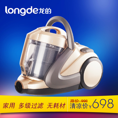 Ceratopsian longde xc-w180d high quality vacuum cleaner household consumables