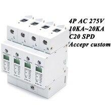 Горячая Распродажа C20-4P 10 ка~ 20 ка~ 275 В переменного тока SPD дом стабилизатор напряжения защитное Низковольтное устройство 3P+ N молниезащита