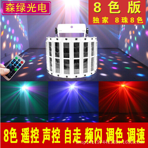 The latest remote control 8 color LED butterfly light Bar KTV stage light Wedding lights Laser light Flash lamp