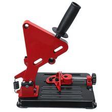 Универсальный угловой зажим для измельчителя угловая шлифовальная машина переменная режущий стеллаж конверсионный инструмент база для 100-125 угловая шлифовальная машина