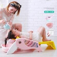 Детский шампунь откидной складной детский артефакт детский домашний большой детский лежащий кресло для мытья головы стул