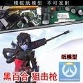 3D Paper Model Game OW Black Lily Sniper Gun 1:1 DIY Handmade Toy