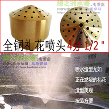The copper material 4 fireworks sprinkler nozzle Waterscape fountain lotus landscape head