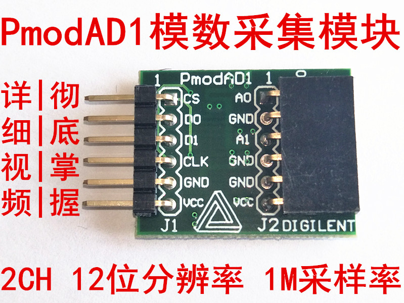 PmodAD1 two - bit 12 - bit A/D input interface with code and detailed video