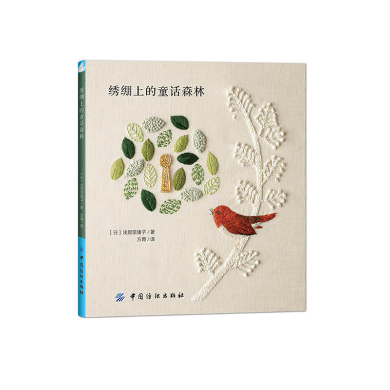 New Arriv Fairy Tale Forest Nostalgic Embroidery Cloth Small Things Hand-embroidered Cloth Book Hand Embroidery Book