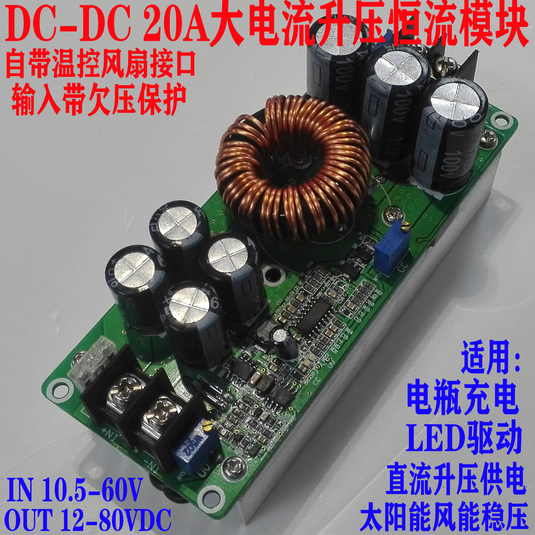 1200W DC-DC 20A constant voltage constant current high power boost module solar charging 12-80V solar energy wind power regulator charging automatic buck voltage constant voltage constant current adjustable power supply