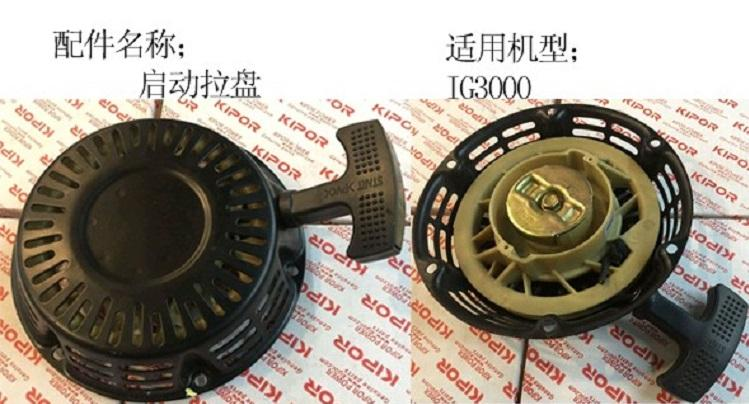Free Shipping IG3000 G200GTI-07100 recoil starting gasoline engine handle starter herz ig 1000