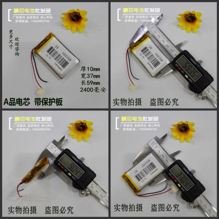 3.7V polymer lithium battery, 103759 positioner, 2400mAh navigator, medical instrument, universal charging board Rechargeable Li