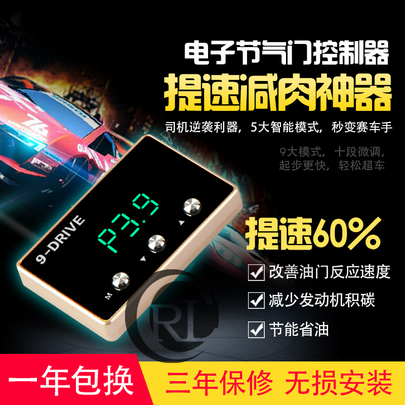 Motor pedal booster car throttle controller powerbooster pedal box add power rise speed smooth drive for Mitsubishi Eclipse