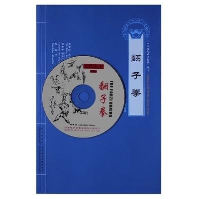 Chinese Wushu Duanwei System: Fanziquan / Chinese martial arts book wushu shoes кеды