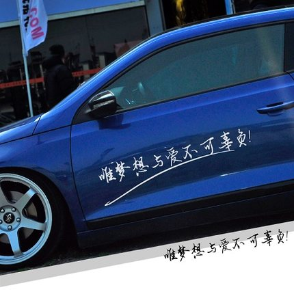 Noizzy Only Love and Dream Cannot be Failed Ho Car Auto Decal Sticker Vinyl Reflective Chinese Character Side Motto Car Styling pascal bruckner has marriage for love failed